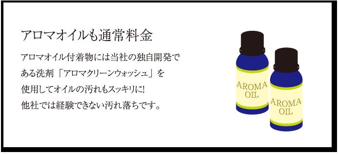 アロマオイルも通常料金 アロマオイル付着物には当社の独自開発である洗剤「アロマクリーンウォッシュ」を使用してオイルの汚れもスッキリに!他社では経験できない汚れ落ちです。