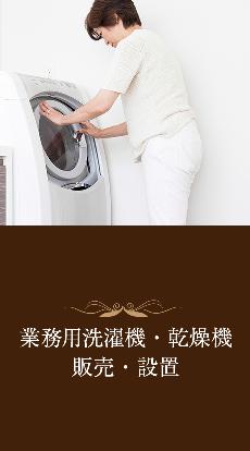 業務用洗濯機・乾燥機販売・設置